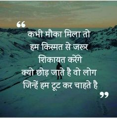 Friendship Quotes Images, Hindi Quotes Images, Hindi Quotes On Life, Hurt Quotes, I Love You Quotes, Feeling Loved Quotes, Love Quotes For Girlfriend, Mood Off Quotes, Good Thoughts Quotes