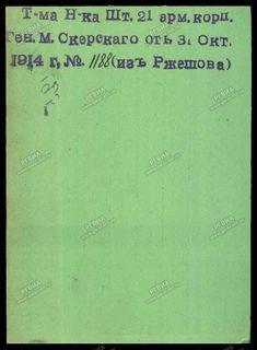 Тип карточки: Карточка офицерской картотеки (оборотная сторона)