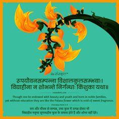 Chanakya Neeti Shlokas- Top Chanakya Niti Quotes with Meaning in Hindi Chankya Quotes Hindi, Sanskrit Quotes, Sanskrit Mantra, Vedic Mantras, Hindu Mantras, Sanskrit Words, Qoutes, Marathi Poems, Chanakya Quotes