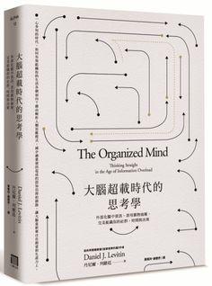 在資訊氾濫的時代,重點不是避開眾多資訊,而是重新組織你自己的大腦!《大腦超載時代的思考學》