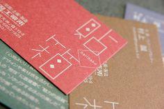 「村上紙器工業所」名刺、カッコイイ「貼箱」のタイポグラフィー
