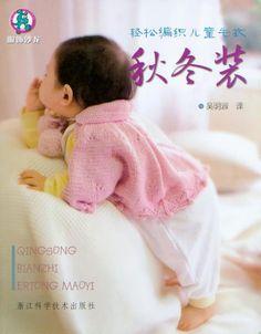 轻松编织儿童毛衣-----秋冬装 - 彤彤 - 一泓清梦