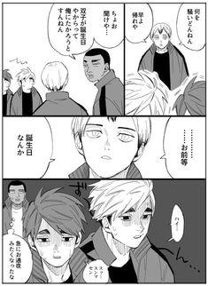 麹(@nmk_hq)さん | Twitter Haikyuu Volleyball, Haikyuu Funny, Anime Dress, Manga Comics, Cute, Image, Twin, Twitter, Kawaii