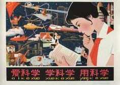 Chinese Propaganda Poster. Ideas For The Future. Moving Forward.