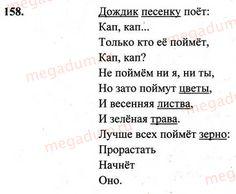 Ответ на упражнение 158 - Русский язык 1 класс Рамзаева
