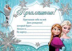день рождения в стиле холодное сердце: 20 тыс изображений найдено в Яндекс.Картинках
