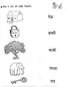 Hindi worksheets grade 1, Hindi matra worksheets, Hindi