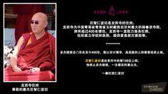 168---Ngitul-Rinpoche-CHI