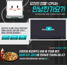 http://www.allaboutpc.co.kr/Event/EventInfoView.asp?IdxEventInfo=53 [IT정보포털] 당신의 인텔 CPU는 안녕한가요? 이벤트