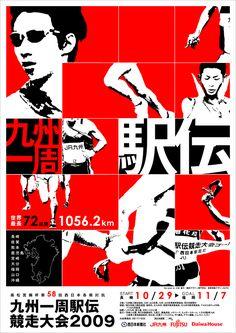 駅伝 #poster #advartisement #design #typography