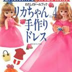 My favourite doll book - Jenny & Friend baby Book 4