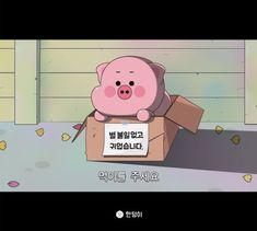 Cute Memes, Funny Jokes, Picture Story, Cute Comics, Cute Icons, Cupid, Cute Wallpapers, Illustration Art, Entertaining