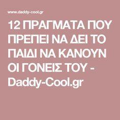 12 ΠΡΑΓΜΑΤΑ ΠΟΥ ΠΡΕΠΕΙ ΝΑ ΔΕΙ ΤΟ ΠΑΙΔΙ ΝΑ ΚΑΝΟΥΝ ΟΙ ΓΟΝΕΙΣ ΤΟΥ - Daddy-Cool.gr Kids And Parenting, Parenting Hacks, Raising Kids, Pedi, Daddy, Childhood, Wisdom, Children, Health