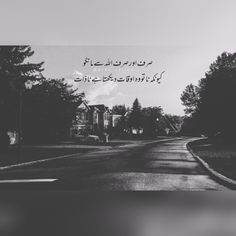 Beautiful Quran Quotes, Islamic Love Quotes, Motivational Quotes In Urdu, Heartbroken Quotes, Girl Photography Poses, Urdu Poetry, Viral Videos, Muslim, Allah