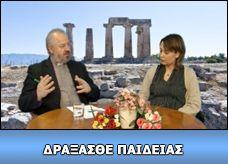 HELLENIC TV Greek Language, London, Tv, Greek, Television Set, London England, Television