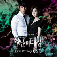 The Master's Sun OST Part.5 | 주군의 태양 OST Part 5 - Ost / Soundtrack, available for download at ymbulletin.blogspot.com