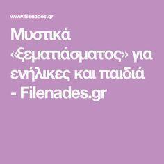 Μυστικά «ξεματιάσματος» για ενήλικες και παιδιά - Filenades.gr Helpful Hints, Tips, Quotes, Attitude, Fitness, Sodas, Quotations, Useful Tips, Quote