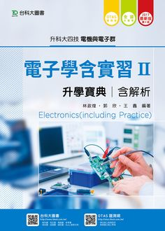 AD01204-升科大四技 電機與電子群 電子學含實習 II  升學寶典  含解析 - 2017年最新版(第五版) - 附贈OTAS題測系統