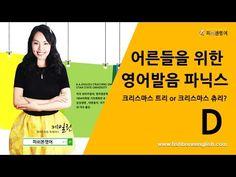 영어발음교정, 어른들을 위한 영어발음 파닉스 T - YouTube English Study, Language, Writing, Learning, School, Music, Youtube, Studying, Musica