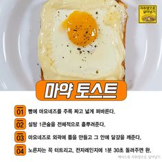 Food Design, Look And Cook, Tasty, Yummy Food, Cooking Recipes, Healthy Recipes, Soup And Sandwich, Korean Food, Food Plating