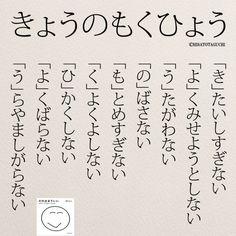 いいね!619件、コメント1件 ― yumekanauさん(@yumekanau2)のInstagramアカウント: 「毎日意識したいこと。1日を振り返り「きょうのもくひょう」は達成できましたか? . . . #きょうのもくひょう#期待#疑う #先延ばし#人間関係#比べる#欲張る #恋愛#夫婦#カップル#そのままでいい」