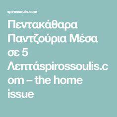 Πεντακάθαρα Παντζούρια Μέσα σε 5 Λεπτάspirossoulis.com – the home issue Cleaning, Household Tips, Decor, Decoration, Home Hacks, Home Cleaning, Decorating, Deco, Diy Household Tips