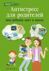 Книга Антистресс для родителей. Ваш ребенок идет в школу