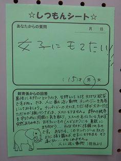 回答のセンス…! Japan Funny, Smiles And Laughs, Positive Words, Vocabulary Words, A Funny, Funny Comics, Make You Smile, Funny Images, Comedy