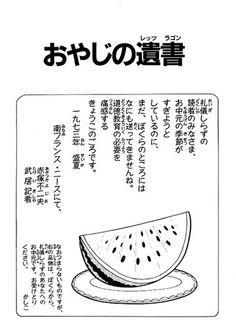 『レッツラゴン』ギャラリー   赤塚不二夫公認サイトこれでいいのだ!!