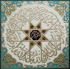 """Amazing piece of calligraphy for the chapter No.112 of the Holy Quran reads:  Say, """"He is Allah , [who is] One,    Allah , the Eternal Refuge.  He neither begets nor is born,  Nor is there to Him any equivalent."""""""