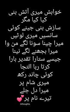 Urdu Quotes, Poetry Quotes, Urdu Poetry, Broken Lyrics, Romantic Song Lyrics, Time Quotes, Deep Words, Koi, Favorite Quotes