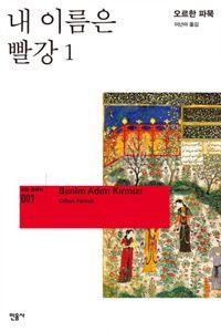 [내 이름은 빨강 1,2] 오르한 파묵 지음 | 이난아 옮김 | 민음사 | 2009-11-20 | 원제 Benim Adim Kirmizi (1998년) | 민음사 모던 클래식 1 | 2011-06-19 읽음