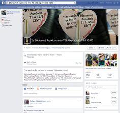 Το #Facebook δοκιμάζει νέα εμφάνιση για τις σελίδες εκδηλώσεων (events) - #SocialMedia #FB