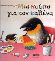 ΜΙΑ ΚΟΥΠΑ ΓΙΑ ΤΟΝ ΚΑΘΕΝΑ - ΓΙΟΥΣΟΥΚΕ ΓΙΟΝΕΖΟΥ | Παιδικά | IANOS.gr