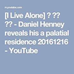 [I Live Alone] 나 혼자 산다 - Daniel Henney reveals his a palatial residence 20161216 - YouTube