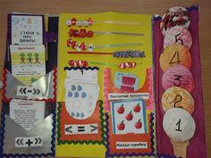 Коллекция лепбуков по математике для дошкольников «Математика вокруг нас», «В царстве геометрических фигур» - Для воспитателей детских садов - Маам.ру