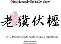 老驥伏櫪:[lao ji fu li] Means an old steed in the stable still aspires to gallop 1000 miles. http://theinkzenmaster.org/?p=1482  #ChineseTattoo #ChineseCalligraphy #inked #ink #Art