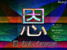 Kanji Desktop Wallpaper