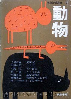YANAGIHARA Ryohei / UCHIDA Hyakken, DAN Kazuo.. Dobutsu / Animals (1962) : A Japanese Book
