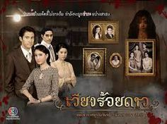 Wiang Roy Dao (2014) - Buscar con Google