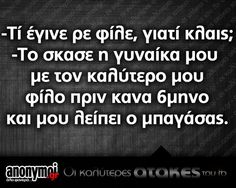 . Funny Shit, Greek, Funny Pictures, Humor, Quotes, Qoutes, Humour, Greek Language, Funny Pics
