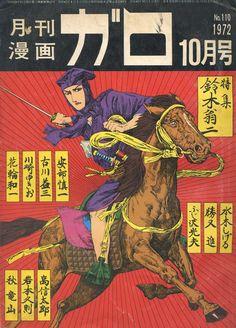 青林堂/月刊漫画『ガロ』1972年10月号(通巻No.371)