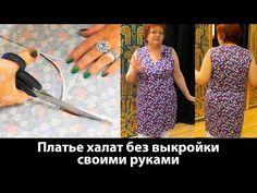 Платье халат с запахом без выкройки Как сшить платье халат без выкройки своими руками Видео урок - YouTube