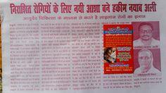 best ayurvedic doctor,ayurvedic doctor cancer specialist-hakim ji nayab ali Feel Free to Contact US :- +91-9557850575, +91-7536061918  Address :- Hakim Ji Ayurvedic Unani Clinic, Hotel Jatin near Panchaki Chauraha Damuadhunga, Haldwani , disst nanital / india Email :-hakimjinayabali@gmail.com http://www.facebook.com/hakimjinayabali/ http://www.twitter.com/hakimjinayabali/