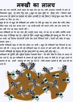 Maakhi ka lalach,The Greedy Flies. A short story about a two cats and a monkey. How monkey makes fool of them in Hindi and english English Moral Stories, Moral Stories In Hindi, Moral Stories For Kids, Short Stories For Kids, English Story, Reading Stories, Kids Story Books, Bedtime Stories, Hindi Poems For Kids
