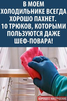 Best 9 Awesome how to remove tips are available on our website. Flylady, Natural Cosmetics, Tricks, Cleaning Hacks, Life Hacks, Household, Sweet Home, How To Remove, Homemade