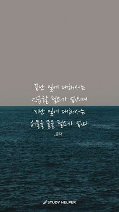 There is no need to mention about the works done, and there is no need to ask for the things of the past. Wise Quotes, Famous Quotes, Daily Quotes, Inspirational Quotes, Cool Words, Wise Words, Korea Quotes, Korean Writing, Word Fonts