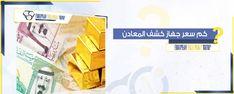 Gold Detectors, Cover, Books, Libros, Book, Book Illustrations, Libri