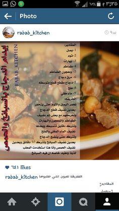 ايدام الدجاج بالسبانخ والحمص..