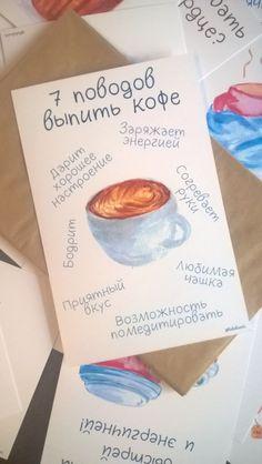 """Акварельная открытка """"7 причин выпить кофе"""" - кружка кофе. #postcards #watercolor #coffee #art #painting #акварель #открытки #рисование #кофе #фразы #фраза #открытка #арт #искусство #иллюстрация #illustration #cup #reasons #seven #причины #семь"""